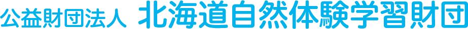 公益財団法人 北海道自然体験学習財団